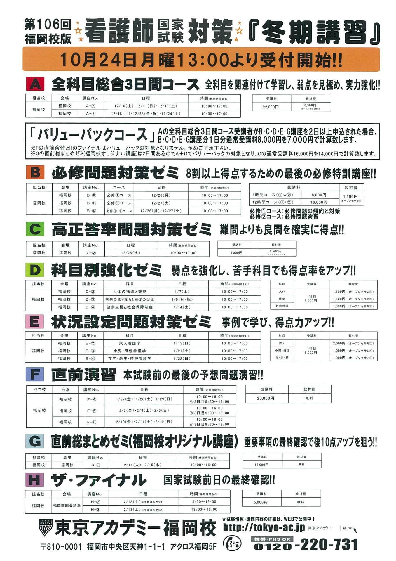 アカデミー 看護 師 試験 東京 国家 東京アカデミーの参考書・問題集