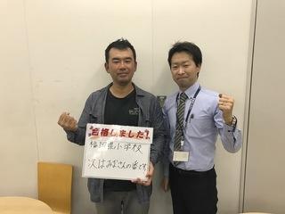 2017夏教採合格者�@.JPG