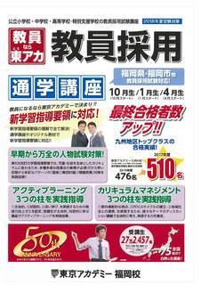教員採用試験対策講座10月生.jpg