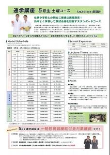 管理栄養2019通学部5月生カリキュラム.jpg