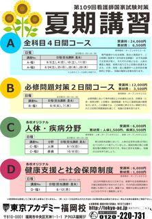 fukuoka_nur109_smfuk.jpg