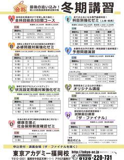 fukuoka_nur109_win.jpg